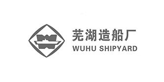 芜湖造船厂